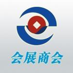 广州会展商会 奖章